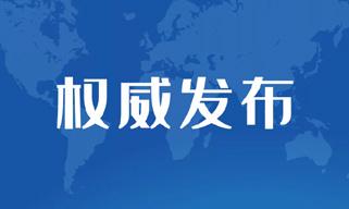 国务院印发《关于开展第七次全国人口普查的通知》