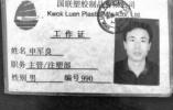 寻子15年终团圆申军良求助找工作 希望人贩子受严惩