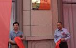 河南太康县举行文化艺术研究院成立暨中国现当代书画名家精品展
