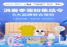 8月8日电商会员节 康师傅与华为荣耀等联手提振消费