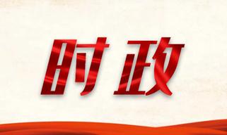 """【实践新论】""""数字中国""""是通向美好未来的金桥"""