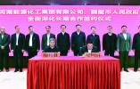 河南能源化工集团与鹤壁市政府全面深化长期合作签约仪式举行