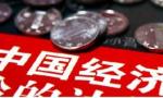 2016中国经济成绩单出炉:增速或为全球最高