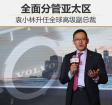 袁小林升任沃尔沃全球高级副总裁 分管亚太区
