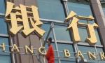 央行:9月新增人民币贷款1.22万亿 同比多增1643亿