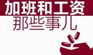 春节长假 劳动者坚守岗位加班工资该怎么算