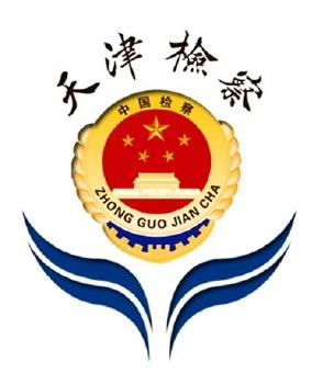 日前,经天津市人民检察院指定管辖,天津市津南区人民检察院依法对天津图片