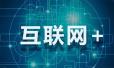 """工信部发布""""互联网+""""计划,力促制造业升级"""