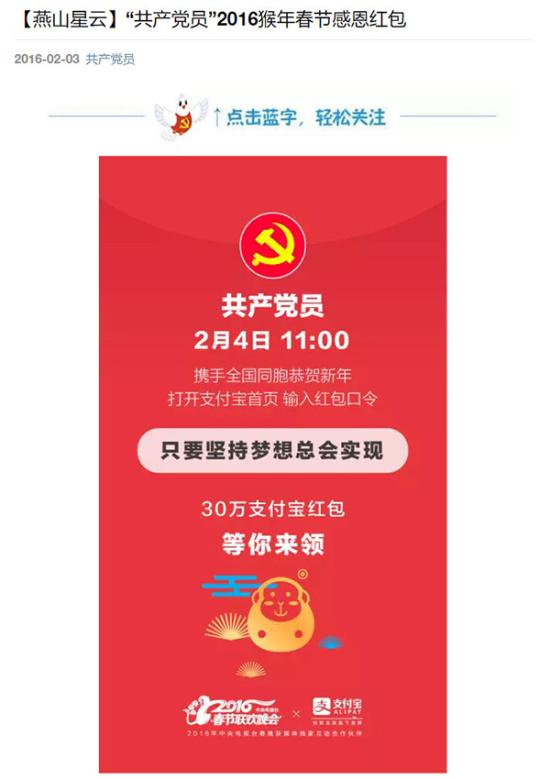 春节抢红包倒计时:支付宝福卡决战微信红包照片