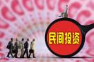 河北省激发民间投资潜力和创新活力