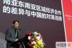 汪戎:南亚东南亚区域经济合作的差异与中国的对策选择