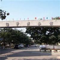 中国海军博物馆