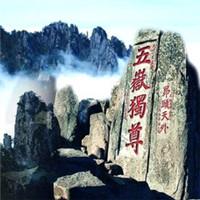 泰山旅游线路