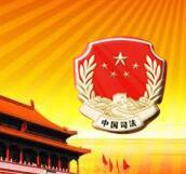 山东省司法厅