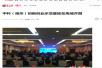 大众网:中科(德州)创新创业示范基地在禹城开园