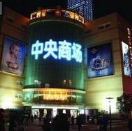 南京中央商场