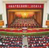 中国共产党江苏省第十二次代表大会