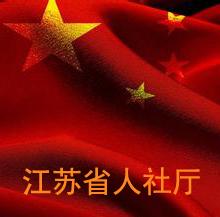 江苏省人力资源和社会保障厅