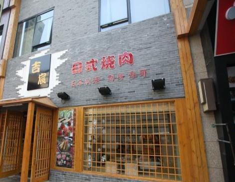 镇江吉宸日本料理