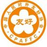 江苏省人民对外友好协会