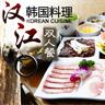 汉江韩国料理