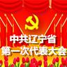 中共辽宁省第一次代表大会