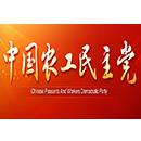 中国农工民主党河南省委员会