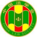 辽宁省法学会