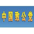 中国致公党河南省委员会