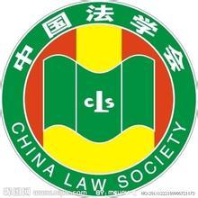 山西省法学会