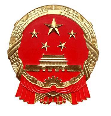 山西省国土资源厅