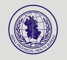 安徽省卫生和计划生育委员会