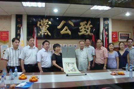 中国致公党安徽省委员会