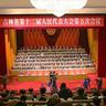吉林省十二届人大五次会议