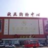 四平欧亚购物中心