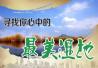 """福利︱谁能入选""""浙江十大最美湿地""""?投票有奖!"""