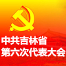 中共吉林省第六次代表大会