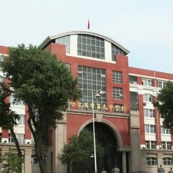 哈尔滨市第九中学