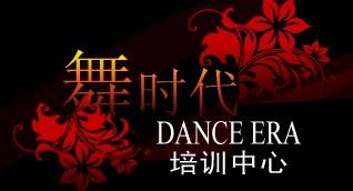 哈尔滨舞时代舞蹈培训学校