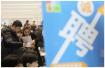 河北实施五大行动 促进高校毕业生就业创业