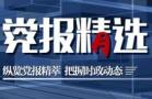 党报精选0321
