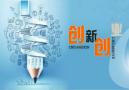"""2017年度徐州""""双创计划""""开始申报,这四类人才受资助"""