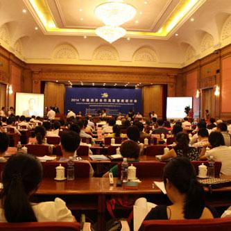 2014中俄经济合作高层智库研讨会