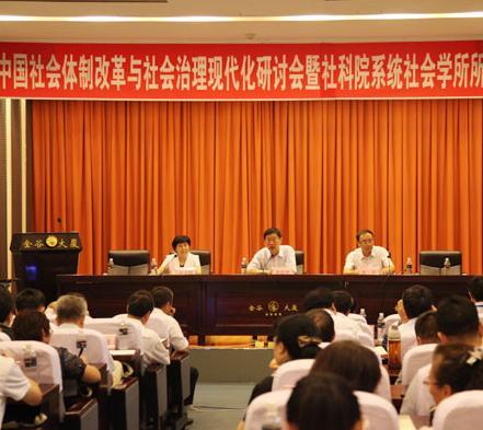 中国社会体制改革与社会治理现代化研讨会