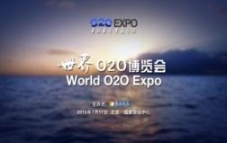 世界O2O博览会