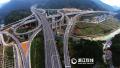 杭新景高速开化段月底通车