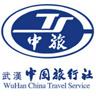 武汉中国旅行社有限公司