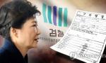 韩媒:韩检方视办案记录决定是否提请逮捕朴槿惠