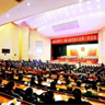 湖北省十二届人大一次会议