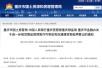 重庆市国土房管局:2月1日起抵押房产不得预售 预售商品房不得抵